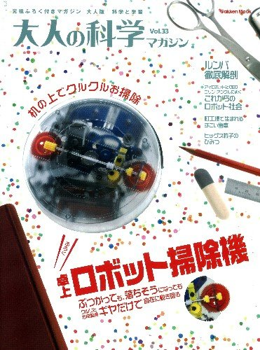 Gakken Mini Robotic Vacuum Cleaner Kit Gakken Otonano